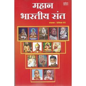 Mahan Bhartiya Sant