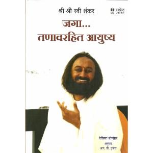 Shri Shri Ravi Shankar-Jaga Tanavrahit Ayushya