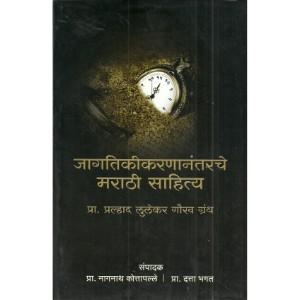 Jagtikikarnanatarche Marathi Sahitya