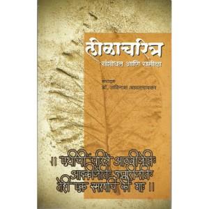 Lilacharitra- Sanshodhan Aani Sameeksha