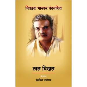 Lal Chikhal - Nivdak Bhaskar Chandanshiv