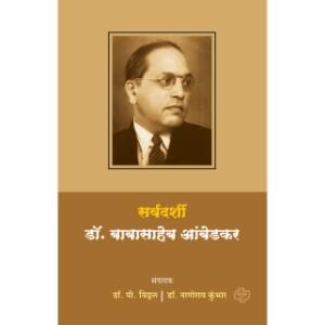 Sarvdarshi Dr. babasaheb Ambedkar
