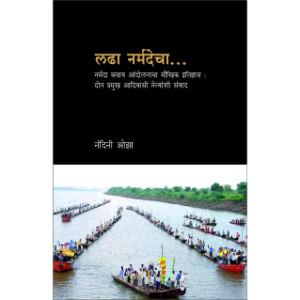 Ladha Narmadecha
