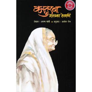 Kasturba : Shalaka Tejachi