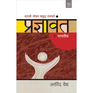 Pradnyavant -1 : Bharatiya