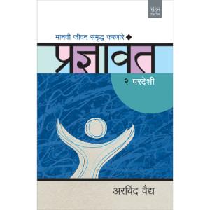Pradnyavant -2 : Pardeshi