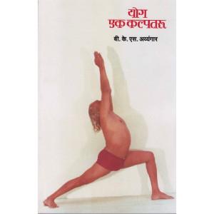 Yoga Ek Kalpataru