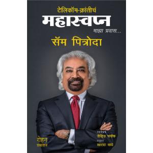 Telecom-Kranticha Mahaswapna