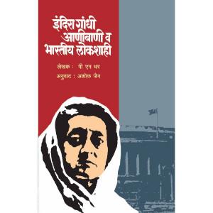 Indira Gandhi, Aani Bani