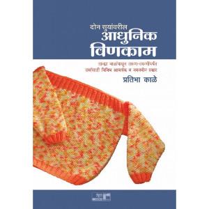 Aadhunik Vinkam - Don Suyavarche