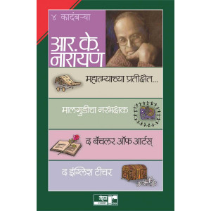 R. K. Narayan (Set of 4 Books)
