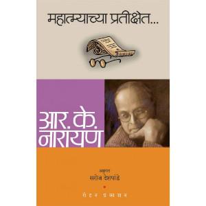 Mahatmyachya Pratikshet