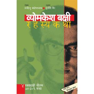 Vyomkesh Bakshi Part 4