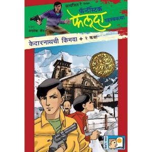 Kedarnathchi Kimaya ani Itar 2 Katha