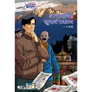 Acharyanchya Khoonach Prakaran + 1 Katha