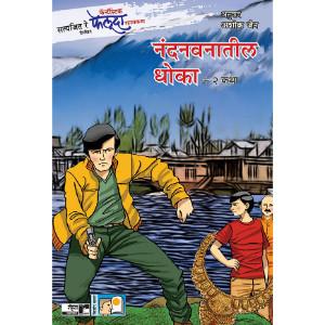 Nandanvanatil Dhoka + 2 Katha