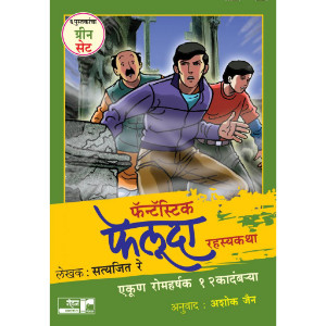 Fantastic Feluda Green Set(6 books)