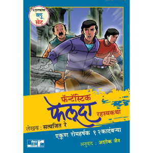 Fantastic Feluda Blue Set(6 books)