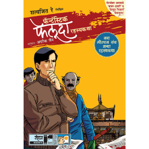 Fantastic Feluda Golden Set(4 Books)