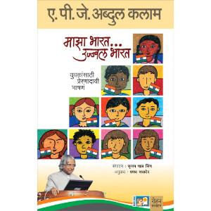 Maza Bharat Ujjwal Bharat