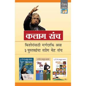 Kalam Sanch set of 3 books