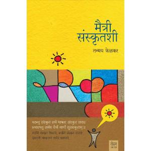 Maitri Sanskrutshi