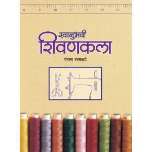 Svanubhavi Shivankala