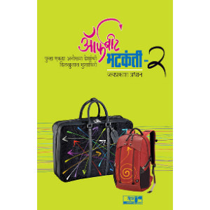Offbeat Bhatkanti 2