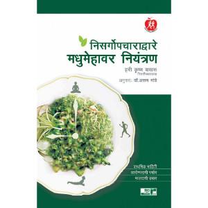 Naisargik Upayane Madhumehavar Niyantran