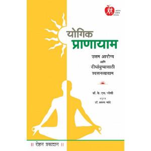 Yogic Pranayam