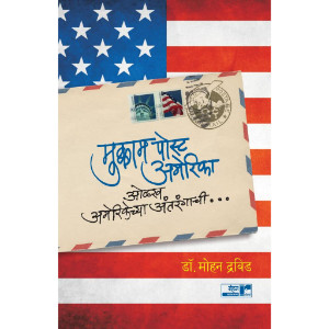 Mukkam Post America