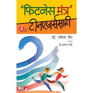 Fitness Mantra Teenagerssathi