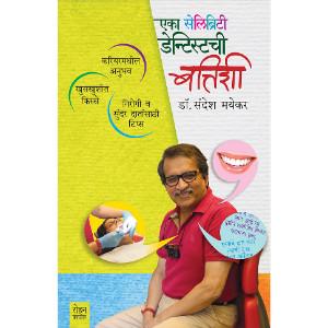 Eka Celebrity Dentistchi Battishi