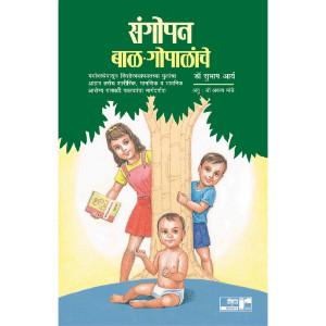 Sangopan Bal-Gopalanche