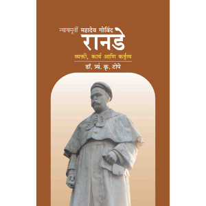 Nyaymurti Mahadev Govind Ranade