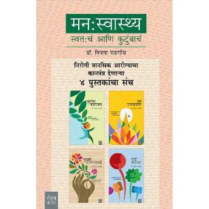 Manswasthya Swatach ani Kutumbach Set of 4 book