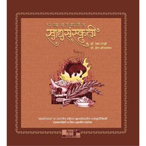 Baravya Shatkatil Khadyasanskruti