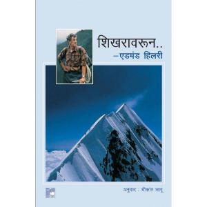Shikharavarun