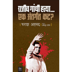 Rajiv Gandhi Hatya…Ek Antargat Kat?