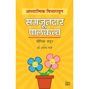Aadhyatmik Vicharatun Samjutdar Palakatva