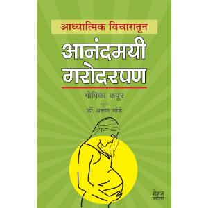 Aadhyatmik Vicharatun Aanandamayi Garodarpan