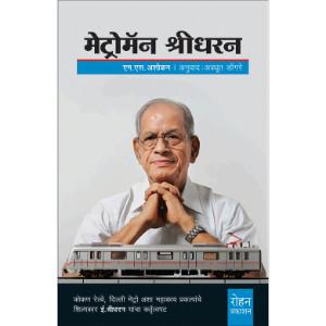 Metroman Shridharan