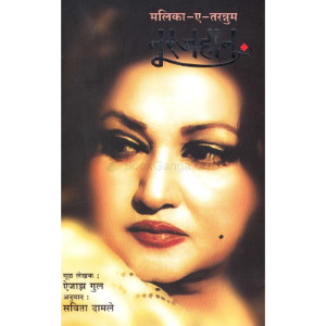 Malika E Tarannum Noorjehan