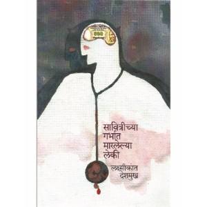 Savitrichya garbhat Marlelya leki