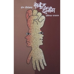 Second Innings : Don Dirghkatha