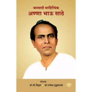 Janwadi Sahityik Anna Bhau Sathe