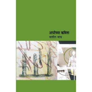 Aadhichya Kavita
