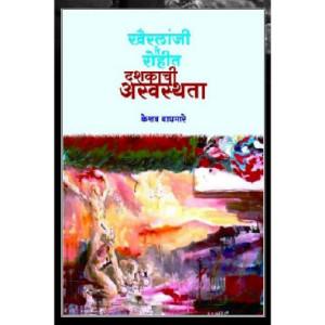 Khairlanji Te Rohit : Dashakachi Aswasthata