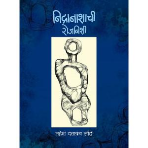 Nidranashachi Rojnishi