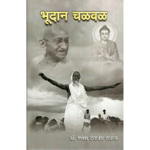 Bhudan Chalwal